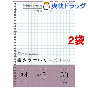 書きやすいルーズリーフ A4 5mm方眼(50枚入*2コセット)【書きやすいルーズリーフ】