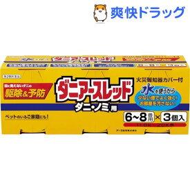 【第2類医薬品】ダニアースレッド 6〜8畳用 3コパック(1セット)【アースレッド】