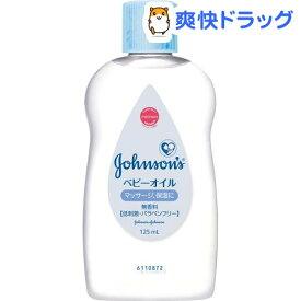 ジョンソン ベビーオイル 無香性(125ml)【ジョンソン・ベビー(johnoson´s baby)】