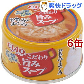 CIAO 旨みスープ ささみ・まぐろ(80g*6缶セット)【チャオシリーズ(CIAO)】[キャットフード]