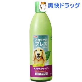 さわやかブレス デンタルウォーター 高齢犬用(473ml)【d_gex】