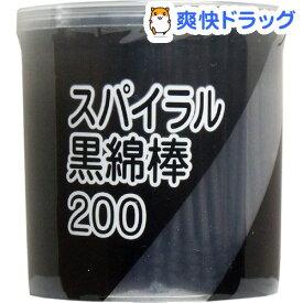 スパイラル黒綿棒(200本入)
