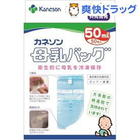 カネソン Kaneson 母乳バッグ 50ml(50枚入)【カネソン】