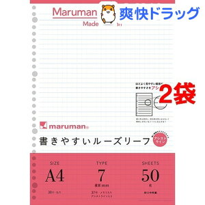 書きやすいルーズリーフ アシストライン A4 7mm罫線 アシストライン L1140(50枚入*2コセット)【書きやすいルーズリーフ】