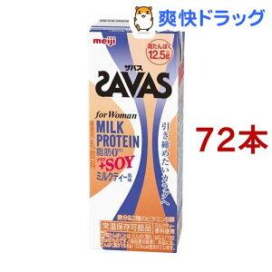 明治 ザバス ミルクプロテイン for woman MILK PROTEIN 脂肪0+SOY ミルクティー風味(200ml*72本セット)【ザバス ミルクプロテイン】