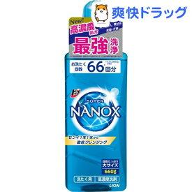 トップ スーパーナノックス 高濃度 洗濯洗剤 液体 本体 大ボトル(660g)【u7e】【スーパーナノックス(NANOX)】