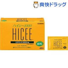 【第3類医薬品】ハイシー 1000(48包入)【ハイシー】