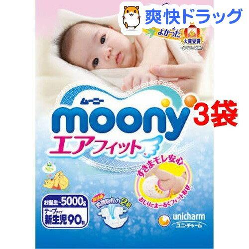 ムーニー エアフィット 新生児(90枚入*3コセット)【uni_moony_B】【ムーニー】【送料無料】