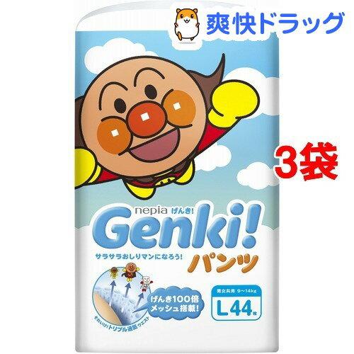 ネピア ゲンキ! パンツ Lサイズ(44枚入*3コセット)【ネピアGENKI!】【送料無料】