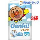ネピア ゲンキ! パンツ Lサイズ(44枚入*3コセット)【ネピアGENKI!】[ベビー用品]【送料無料】