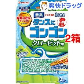 タンスにゴンゴン 衣類の防虫剤 クローゼット用 無臭 1年防虫・防カビ・ダニよけ(3コ入*2コセット)【ゴンゴン】