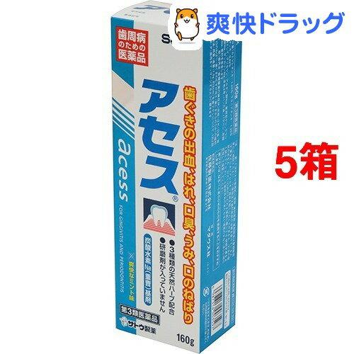 【第3類医薬品】アセス(160g*5コセット)【アセス】【送料無料】