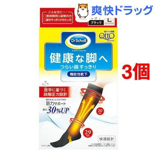 メディキュット 機能性靴下 L(1足*3コセット)【メディキュット(QttO)】