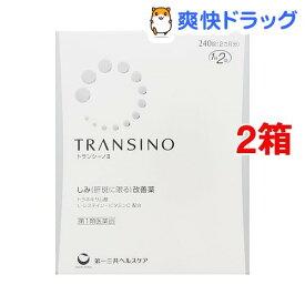 【第1類医薬品】トランシーノII(240錠*2コセット)【トランシーノ】