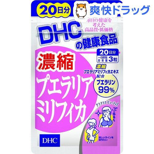 DHC 濃縮プエラリアミリフィカ 20日分(60粒入)【DHC】【送料無料】