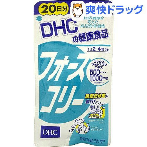 DHC フォースコリー 20日分(80粒)【DHC】[サプリ サプリメント フォルスコリ ダイエット食品]