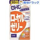 DHC ローヤルゼリー 20日分(60粒)【DHC】