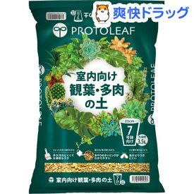 プロトリーフ 室内向け観葉・多肉の土 7号鉢用(3.5L)【プロトリーフ】