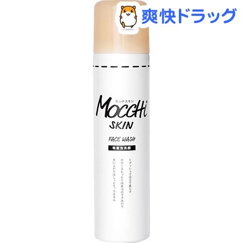 モッチスキン 吸着泡洗顔(150g)