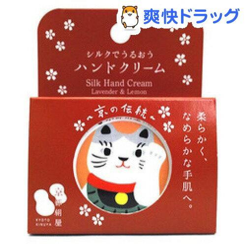京都絹屋 シルクハンドクリーム 招き猫(10g)