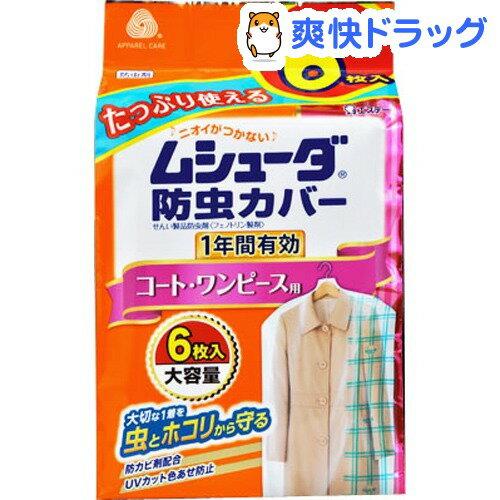ムシューダ 防虫カバー 1年間有効 コート・ワンピース用(6枚入)【ムシューダ】