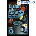 ブレンディ スティック アーモンドミルクココア(7本入)【ブレンディ(Blendy)】