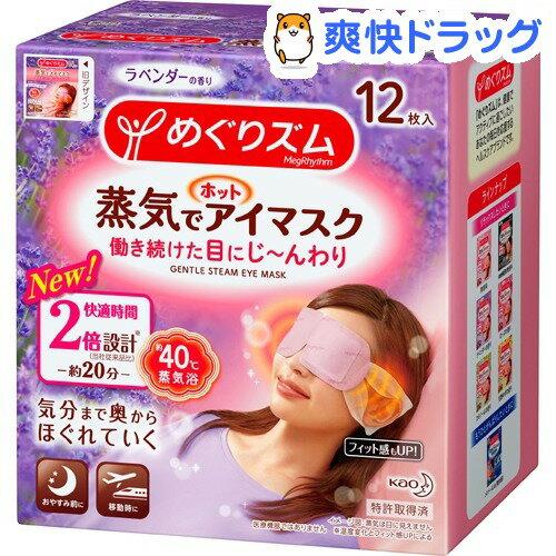 めぐりズム 蒸気でホットアイマスク ラベンダーの香り(12枚入)【めぐりズム】