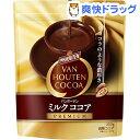 バンホーテン ミルクココア プレミアム(200g)【バンホーテン】