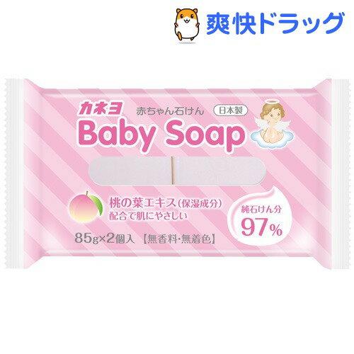 カネヨ 赤ちゃん石鹸(85g*2コ入)[ベビーソープ]