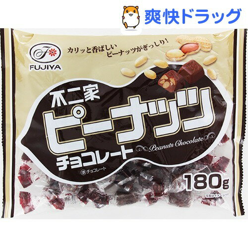 ピーナッツチョコレート(180g)
