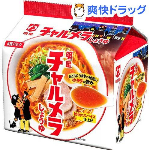 チャルメラ しょうゆラーメン(5食入)【チャルメラ】