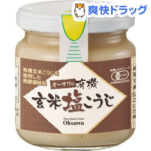 オーサワの有機玄米塩こうじ(200g)【オーサワ】