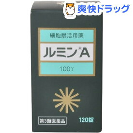 【第3類医薬品】ルミンA 100γ(120錠)【ルミンA】