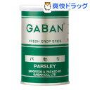ギャバン パセリ ホール 缶(14g)【ギャバン(GABAN)】