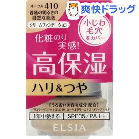 エルシア プラチナム 保湿美容液クリーム ファンデーション 410 オークル(25g)【エルシア】