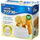 ピュアクリスタル クリアフロー 犬用 ホワイト(1台)【ピュアクリスタル】[ピュアクリスタル クリアフロー]【送料無料】