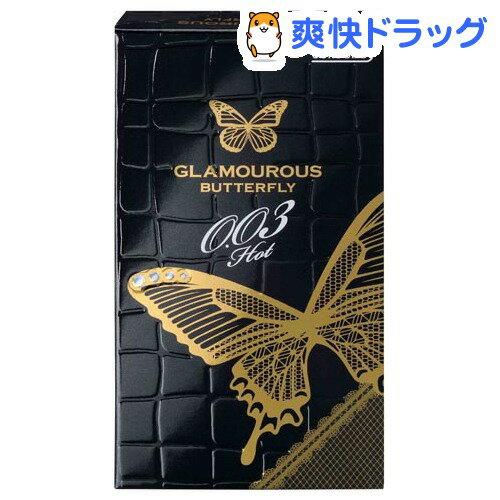 コンドーム グラマラスバタフライ 003 ホット(10コ入)【グラマラスバタフライ】