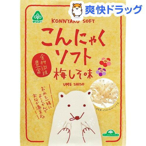 サンコー こんにゃくソフト 梅しそ味(17g)【健康志向菓子サンコー】