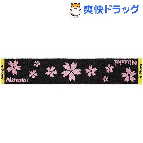 ニッタク サクラマフラータオル ブラック(1枚入)【ニッタク】