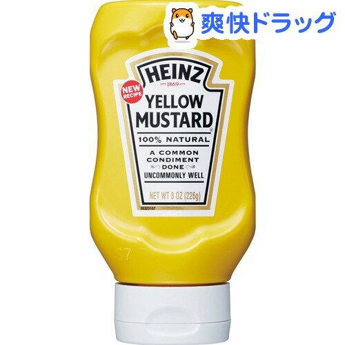 ハインツ イエローマスタード 逆さボトル(226g)【ハインツ(HEINZ)】