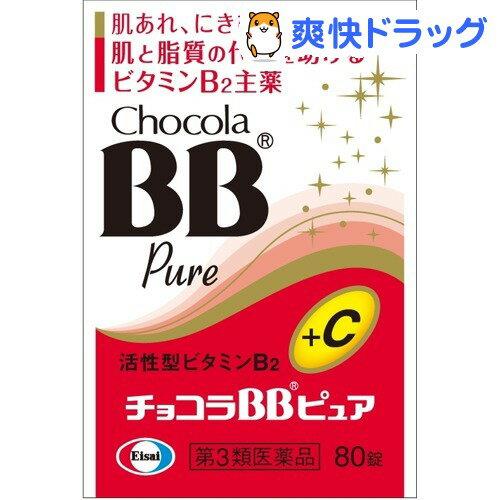 【第3類医薬品】チョコラBBピュア(80錠)【チョコラBB】