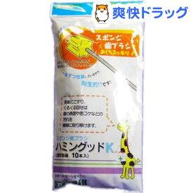 口腔用スポンジ歯ブラシ ハミングッドK(10本入)