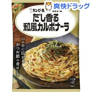 キユーピー あえるパスタソース だし香る和風カルボナーラ(28.5g*2)【あえるパスタソース】
