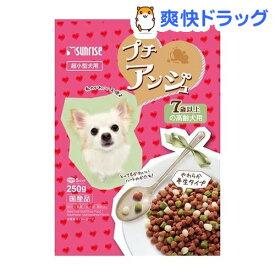 サンライズ プチアンジュ 超小型犬 7歳以上の高齢犬用(250g)【プチアンジュ】[ドッグフード]