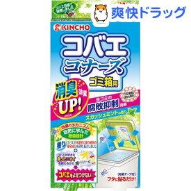 KINCHO コバエコナーズ ゴミ箱用 スカッシュミントの香り 腐敗抑制プラス(1コ入)【コバエコナーズ】