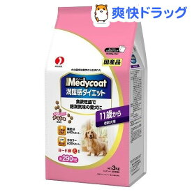 メディコート 満腹感ダイエット 11歳から 老齢犬用(3kg)【d_medycoat】【メディコート】[ドッグフード]