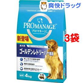 プロマネージ 成犬用 ゴールデンレトリーバー専用(4kg*3袋セット)【プロマネージ】