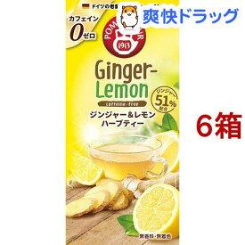 ポンパドール ジンジャー&レモン ティーバッグ(10包*6箱セット)【POMPADOUR(ポンパドール)】