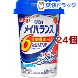 メイバランスミニ カップ いちごヨーグルト味(125ml*24コセット)【メイバランス】