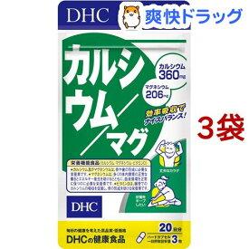 DHC 20日カルシウム/マグ(60粒*3コセット)【DHC サプリメント】